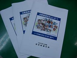 榮組スタンダード 006.jpg